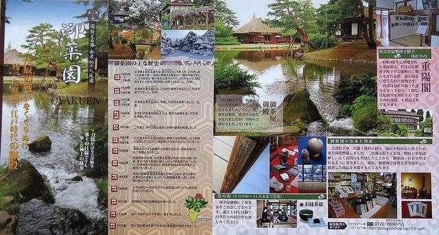 OyakuenP.jpg